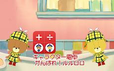 キャラクター電卓 - がんばれ!ルルロロの無料の計算機アプリのおすすめ画像5