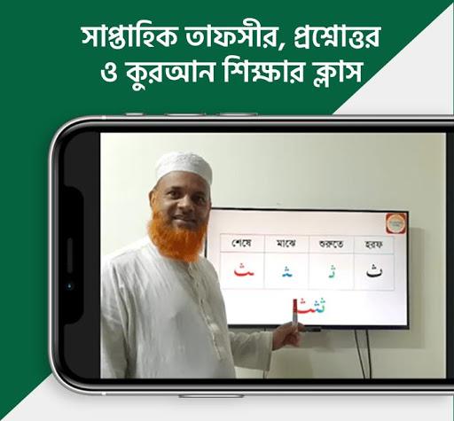 Muslim Bangla - Quran Tafsir, Salat Time, Books apktram screenshots 10