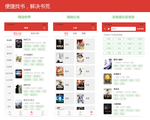 小说阅读大全-免费小说追书神器 v1.0.36 screenshots 2