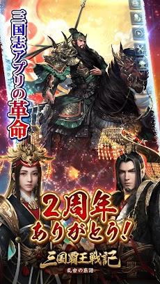 三国覇王戦記~乱世の系譜~のおすすめ画像1