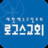 로고스교회 app apk icon