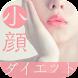 小顔ダイエット ~マッサージ ヨガ 無料 スリム シェイプ 引き締め 体操 ~ - Androidアプリ