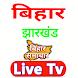 Bihar News Live TV - Jharkhand News Live TV
