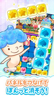 パネルパズル 可愛い爽快パズルゲーム - くるぽんのおすすめ画像2