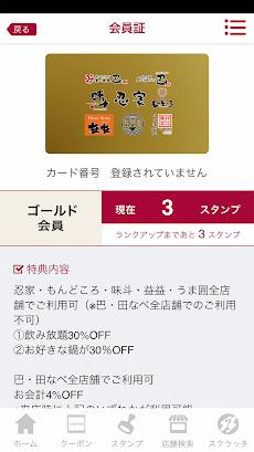 忍家公式アプリのおすすめ画像2