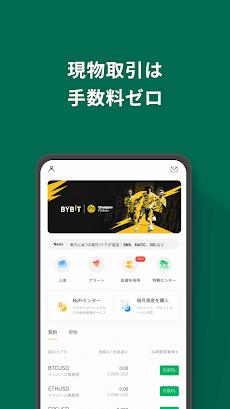 Bybit:仮想通貨(ビットコイン イーサリアム リップル)の取引、購入、投資、マイニングのおすすめ画像3