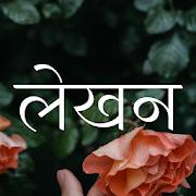 लेखन - तस्वीरों पर हिंदी | Type Hindi on Photos
