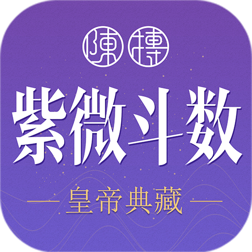 紫薇斗數-紫微斗數生辰八字占卜東方星座星盤軟體