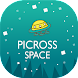 Picross Space - お絵かきロジック - Androidアプリ