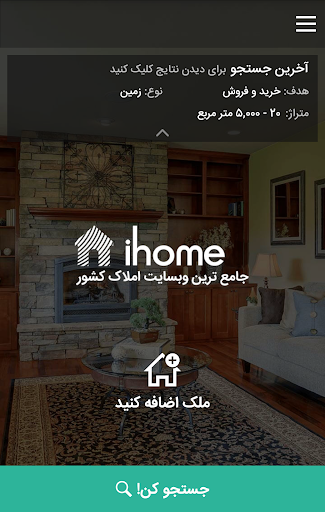 ihome The largest real estate portal in Iran 4.1.1 Screenshots 2