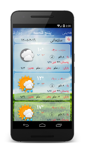 Kurdistan Weather- Kash u06a9u0648u0631u062fu06cc  Screenshots 7