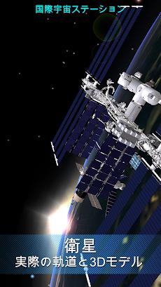 Solar Walk Lite - スペースアトラスとプラネタリウム3D:太陽系、惑星、衛星、彗星のおすすめ画像4