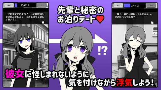 カノバレ - 彼女にバレずに浮気しろ! -  screenshots 2