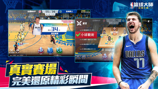 NBAu7c43u7403u5927u5e2b - Carmelo Anthonyu91cdu78c5u4ee3u8a00 3.7.0 screenshots 4