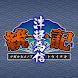 津軽為信統一記 - 有料新作アプリ Android