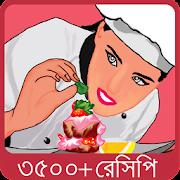 বাঙালী রান্না - Bangla Recipe
