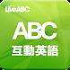 ABC互動英語
