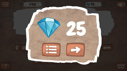 Rebuses screenshots 5
