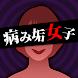 病み垢女子 - 謎解き恋愛ゲーム - Androidアプリ