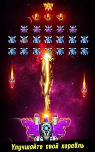 Space shooter – Galaxy attack MOD APK 1.522 (VIP Unlocked, Money) 13