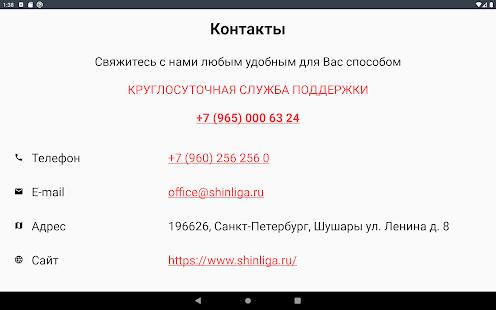 u0428u0438u043du043du0430u044f u041bu0438u0433u0430  Screenshots 15