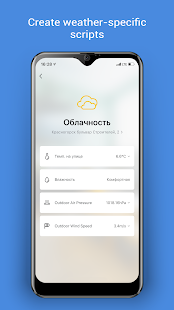 DIGMA SmartLife - Smart Home 3.24.6 Screenshots 4
