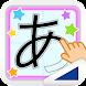 もじなぞり(あそんでまなぶ!シリーズ) - Androidアプリ
