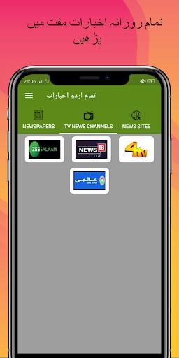All URDU NEWSPAPERS | URDU NEWS INDIA 13.0 screenshots 2