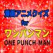 クイズforワンパンマン ONE PUNCH MANアニメクイズ 人気漫画無料ゲームアプリ