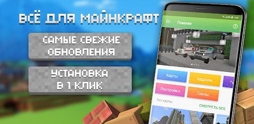 приложение для майнкрафта чтобы можно было играть с картами