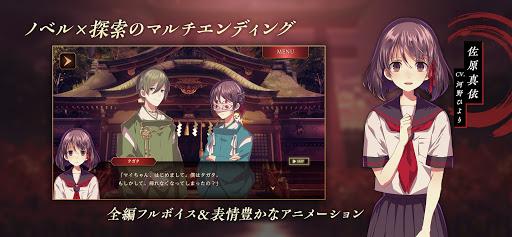 四ツ目神 -再会- 1.0.1 screenshots 2