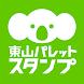東山パレットスタンプ - Androidアプリ