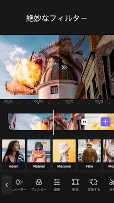 VivaCut - 専門動画編集加工アプリのおすすめ画像3