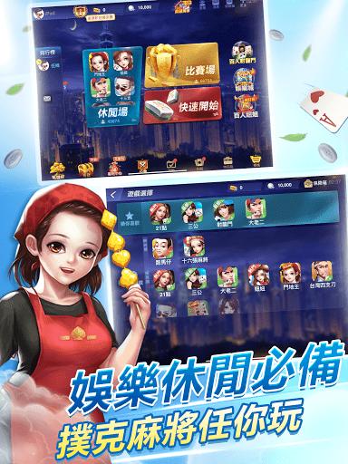 開心鬥一番-鬥地主 麻將 十三支 大老二 德州撲克等合集遊戲 3.6.9 screenshots 1