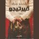 رواية فيرتيجو للكاتب احمد مراد كاملة pdf وصوتية para PC Windows