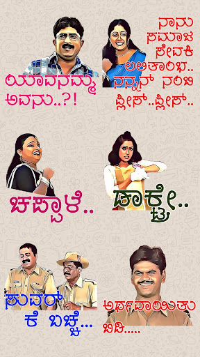 Kannada Stickers - WAStickerApps modavailable screenshots 5