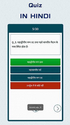 50000+ GK Question In Hindi - Offline Apkfinish screenshots 5