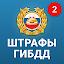 РосШтрафы Штрафы ГИБДД с фотографией оплата онлайн