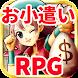 お小遣い×RPG☆RPGゲームでお小遣い稼ぎ!ポイント稼げるアプリ【DORAKEN】