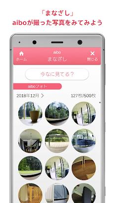 My aiboのおすすめ画像4