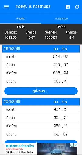 หวยหุ้น & หวยฮานอย : หวยหุ้น นิเคอิ หวยฮานอย 3.1.9 screenshots 1