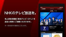 NHKプラスのおすすめ画像4