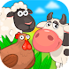 子供の農場 - Androidアプリ