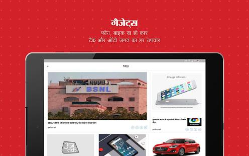 Aaj Tak Live TV News - Latest Hindi India News App 9.37 Screenshots 9