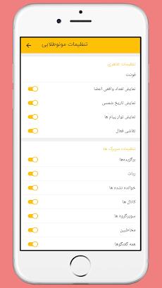 تلگرام طلایی   بدون فیلتر   ضد فیلترのおすすめ画像3
