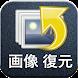 画像 復元 - Androidアプリ