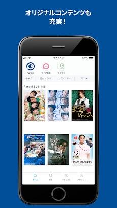 Paravi(パラビ)-国内ドラマ数が日本最大級-のおすすめ画像4