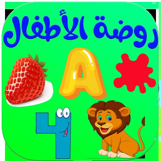 الحروف الألوان والارقام للاطفال - روضة الأطفال