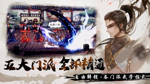煙雨江湖 screenshot 11