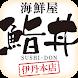 海鮮屋 鮨丼【お持ち帰り海鮮丼 ご注文】 - Androidアプリ